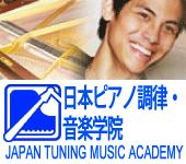 日本ピアノ調律・音楽学院